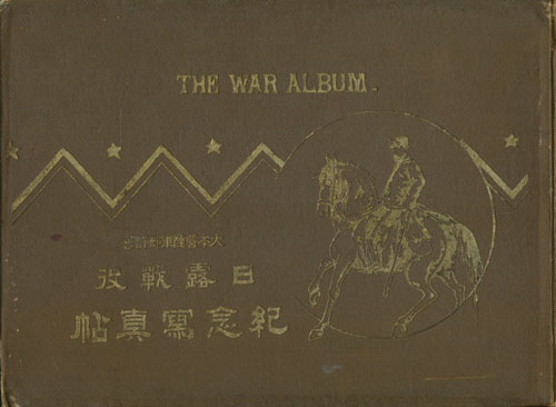 THE RUSSO - JAPANESE WAR ALBUM.