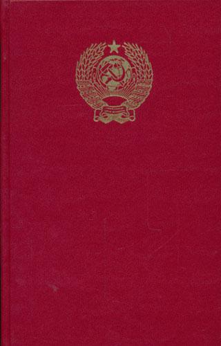 SOVJETUNIONEN GJENNOM 50 ÅR.  Redigert av Jahn Otto Johansen.