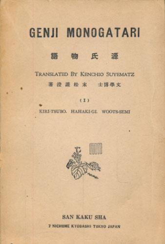 Genji Monogatari. The Romance of Genji. Trnslated from the japanese by Kenchio Suyematz.